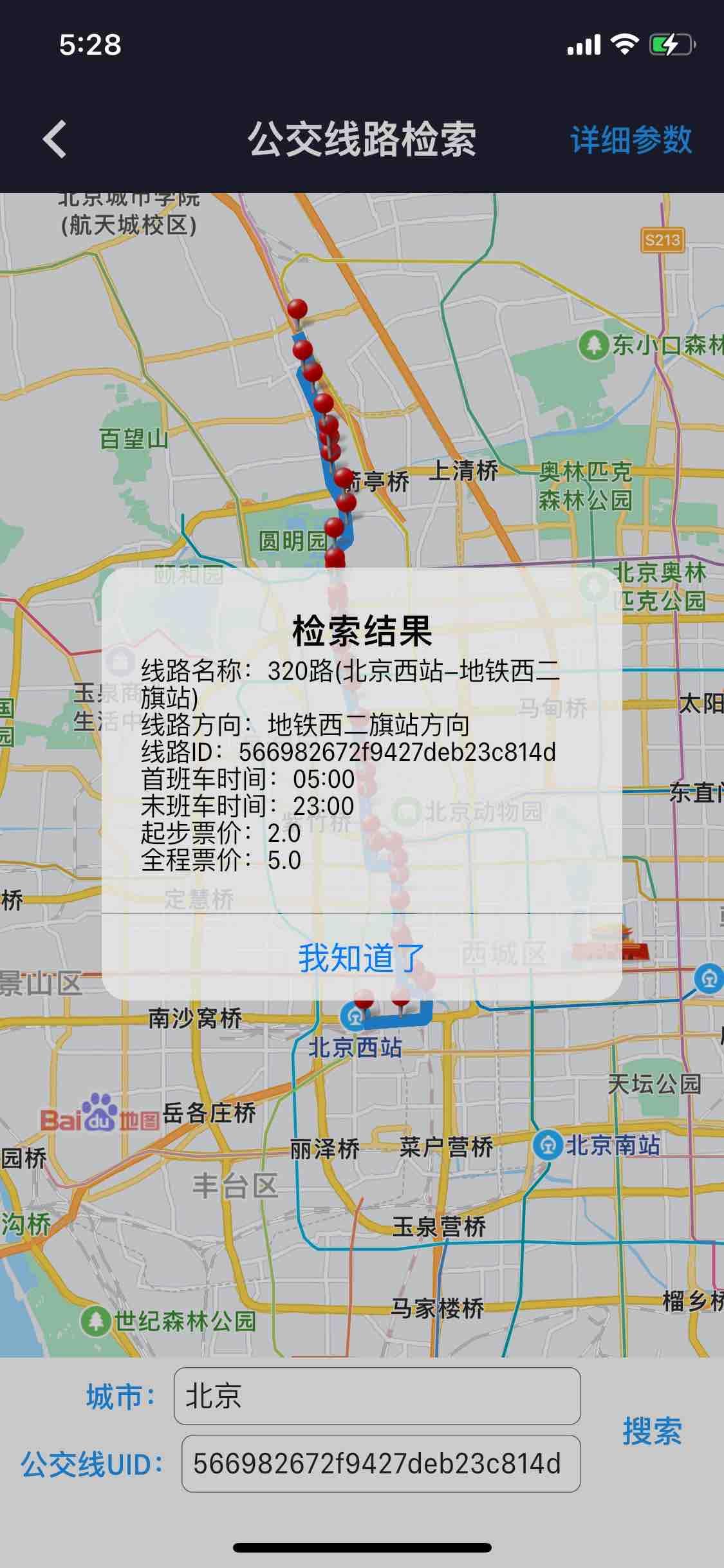 gongjiaoxiangqingjiansuo.png